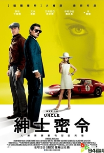 紳士密令 THE MAN FROM U.N.C.L.E. 繁中字幕 2015 線上看