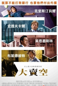 大賣空 The Big Short 線上看 2016