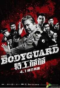 特工爺爺 My Beloved Bodyguard 簡中字幕 2016
