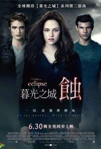 暮光之城:蝕 The Twilight Saga: Eclipse 2010@BD1280@簡中英雙字幕
