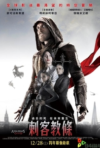 刺客教條 Assassin's Creed 線上看 2016 BD1080p