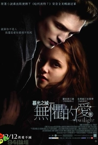 暮光之城:無懼的愛 Twilight @2008@BD1280P@簡英雙字幕