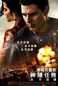 神隱任務:永不回頭 Jack Reacher:Never Go Back 2016 線上看