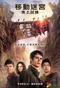 移動迷宮:焦土試煉 Maze Runner The Scorch Trials 繁中字幕 線上看