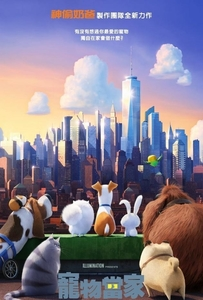 寵物當家 The Secret Life of Pets 線上看 2016